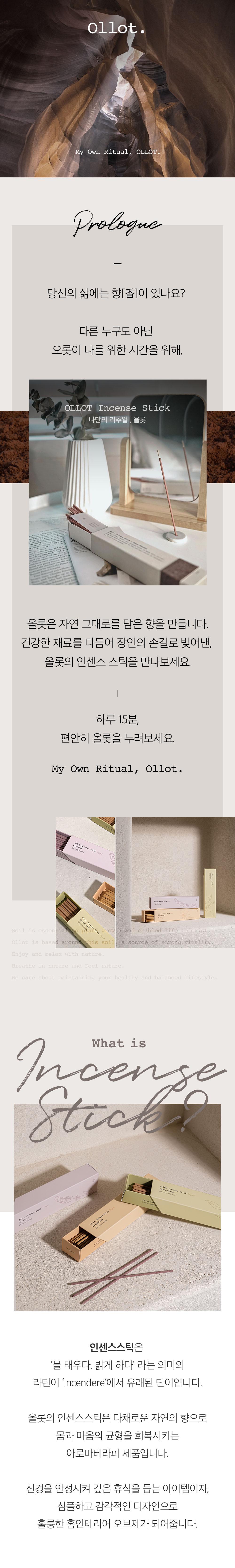 올롯(OLLOT) 인센스 스틱 2종 + 홀더2종 + 파우치 세트
