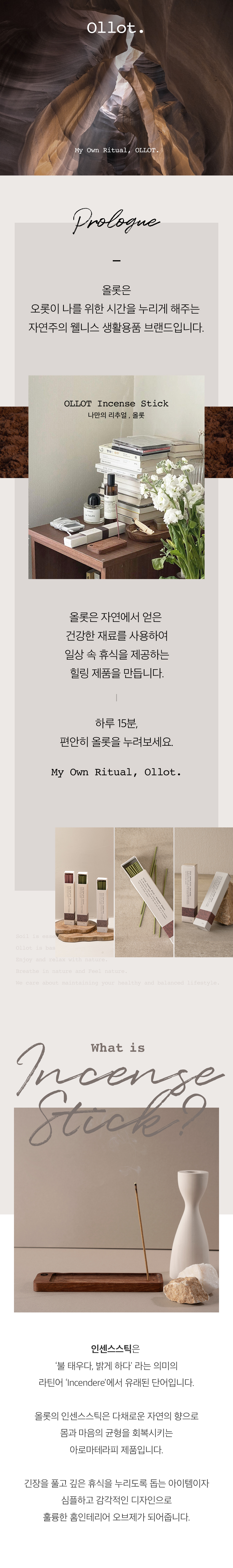 올롯(OLLOT) 인센스스틱 로즈향 1팩