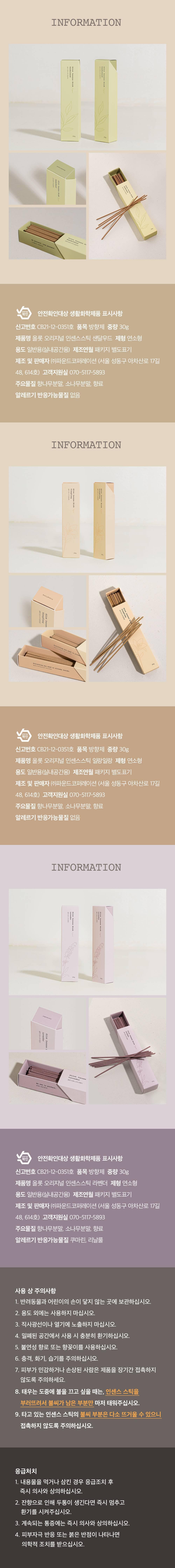 올롯(OLLOT) 인센스 스틱 2종세트